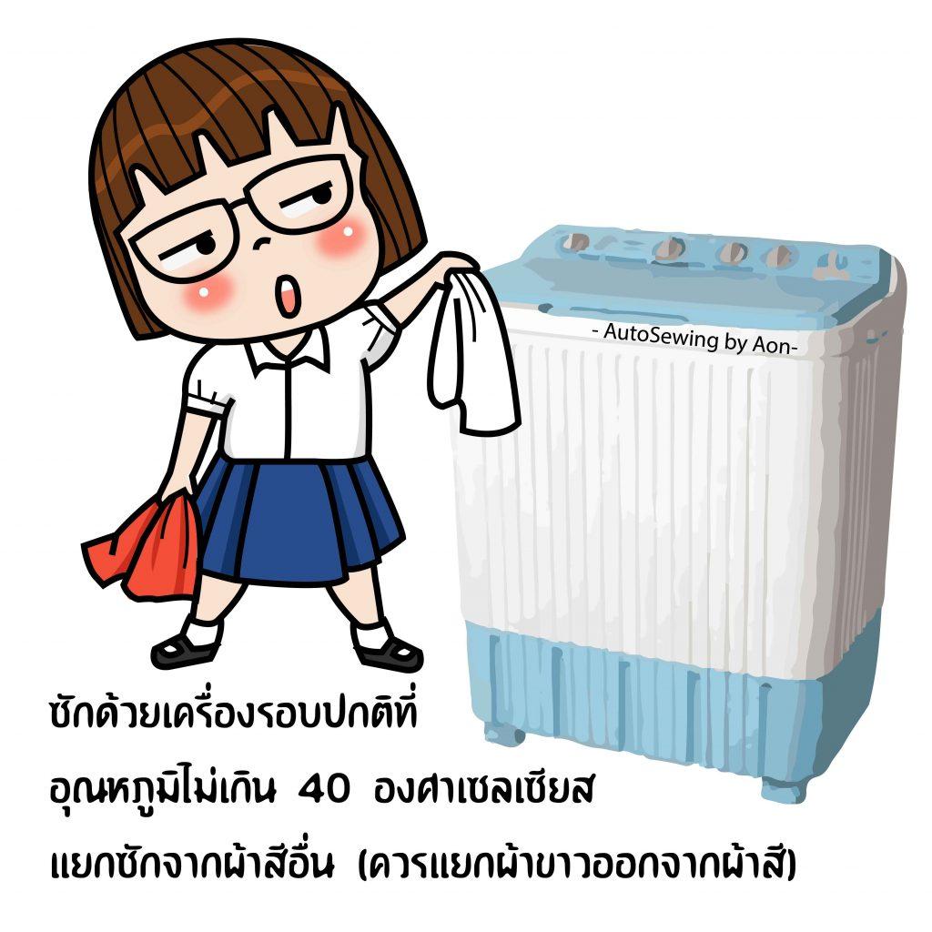 ซักด้วยเครื่องรอบปกติที่อุณหภูมิไม่เกิน 40 องศาเซลเซียส แยกซักจากผ้าสีอื่น (ควรแยกผ้าขาวออกจากผ้าสี)