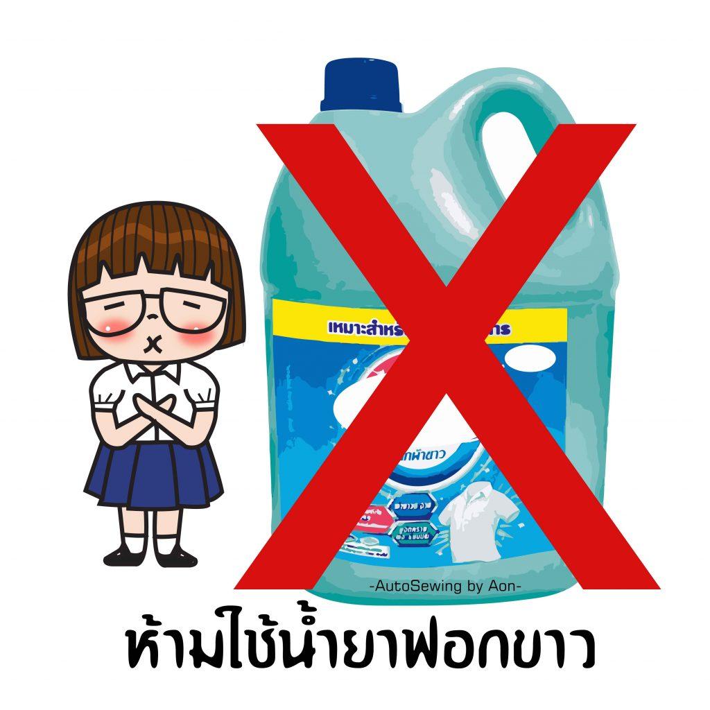 ห้ามใช้น้ำยาฟอกขาว Do not bleach ข้อควรระวัง ห้ามใช้น้ำยาฟอกขาว สำหรับเสื้อนักเรียนที่มีการปักแล้ว เนื่องจากจะทำให้สีของไหมปัก เช่น สีแดง หรือน้ำเงิน หลุดเปื้อนเสื้อได้