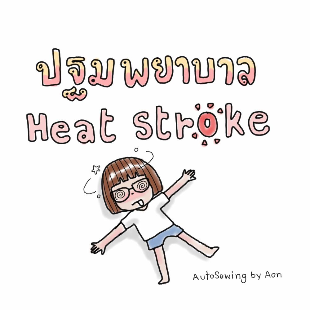 Heat Stroke