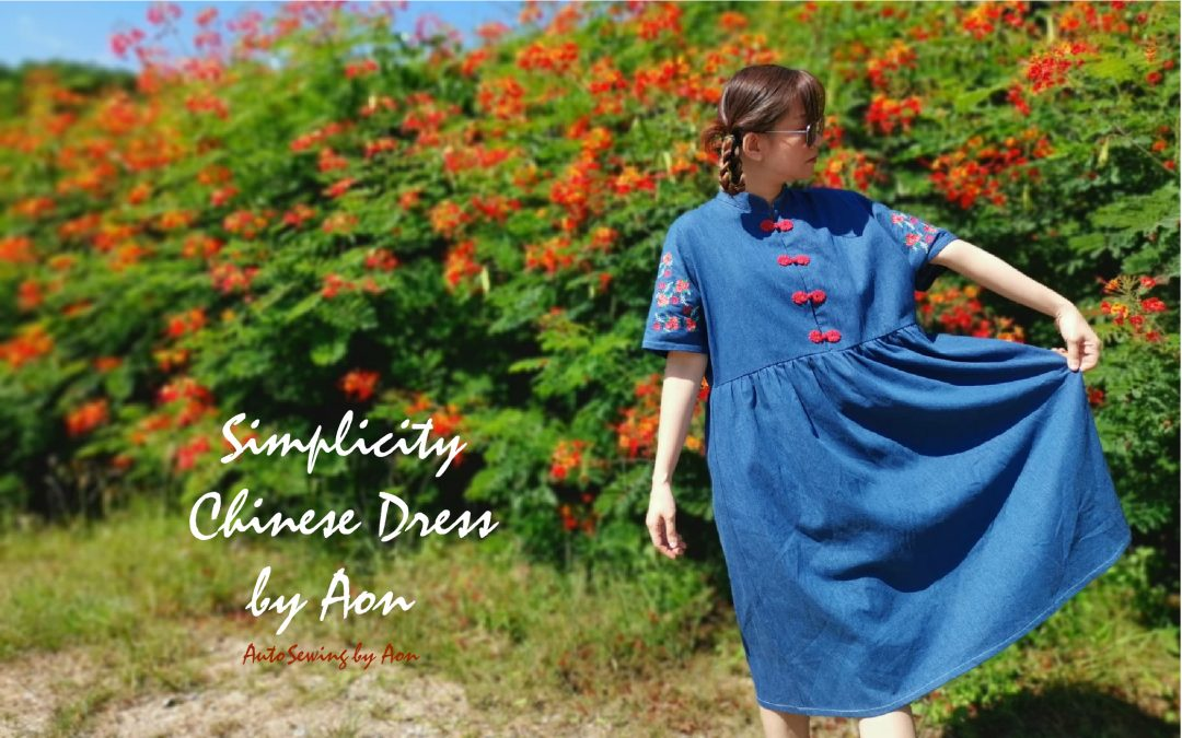 How to : วิธีวัดตัวและเย็บ Simplicity Chinese Dress by Aon
