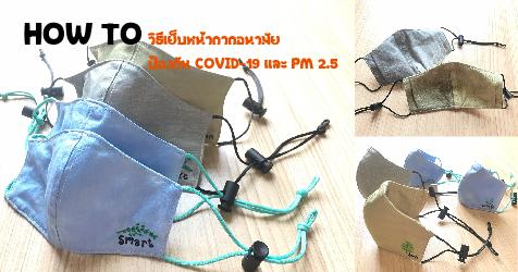 ป้องกัน COVID-19 และ PM 2.5