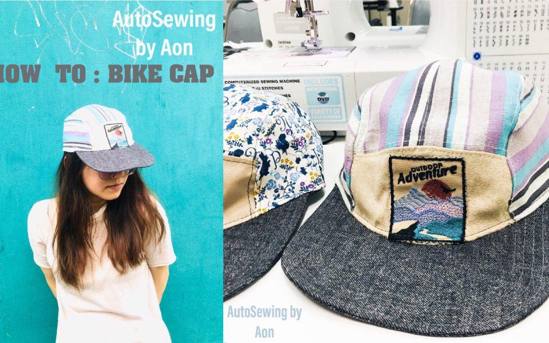 วิธีเย็บ Bike Cap หมวกสำหรับ นักปั่นจักรยาน