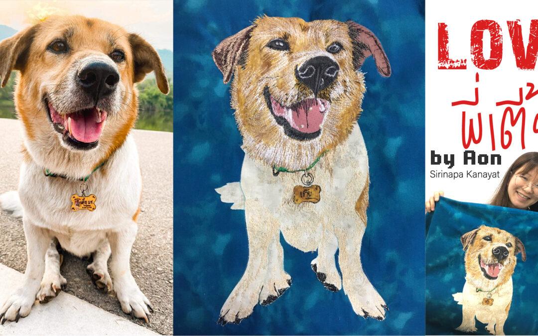 พี่เตี้ย มช. น้องหมาวิ่งขึ้นดอย ขวัญใจมหาชน สู่แรงบันดาลใจ ในงานศิลปะ บนผืนผ้า